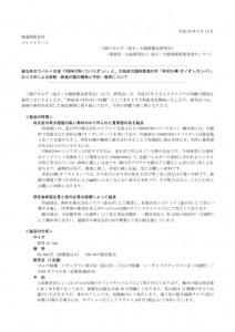 夢結歩(ゆめゆい)印鑑プレスリリース