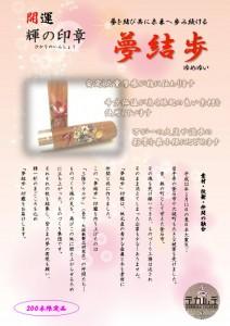 夢結歩(ゆめゆい)印鑑パンフレット